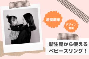 【着脱簡単!軽くて便利】新生児から使えるベビースリング!