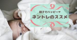 ネントレのススメ ~睡眠を見直して赤ちゃんもママもご機嫌に!