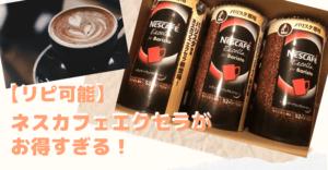 【リピ可能】ネスカフェエクセラがお得すぎ!【モラタメ】