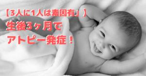 【3人に1人が素因有】生後3ヶ月でアトピー発症【赤ちゃんトラブル】