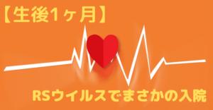 【生後1ヶ月】RSウイルスでまさかの入院【赤ちゃんトラブル】
