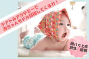 【記念受験も人気!】完全無料の赤ちゃんモデルオーディション!【テアトルアカデミー】