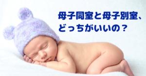 【出産後の病室問題】母子同室と母子別室、どっちがいいの?