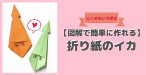 【図解で簡単に作れる】折り紙のイカ【にくめない可愛さ】