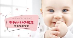 【記念受験も人気!】テアトルアカデミーの赤ちゃんモデルオーディション!