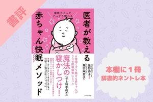 【書評】医者が教える赤ちゃん快眠メソッド