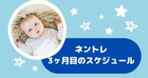 【ネントレ】生後3ヶ月の過ごし方と実践のまとめ ~ベッドにそっと置くだけで眠れるように…