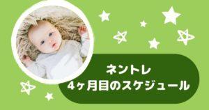 【ネントレ】生後4ヶ月の過ごし方と実践のまとめ ~寝かしつけがいらなくなった!