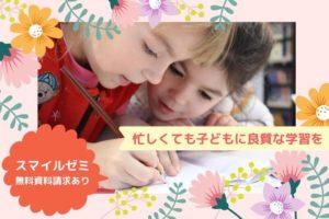 【スマイルゼミ】親が忙しくても、勉強はきっちり!タブレット学習で採点不要♪