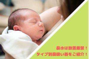 赤ちゃんの鼻水は放置厳禁!タイプ別鼻吸い器をご紹介!