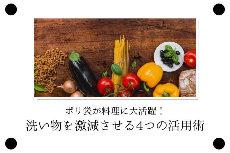 ポリ袋が料理に大活躍!洗い物を激減させる4つの活用術【定番から応用まで】