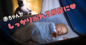 赤ちゃんは部屋が暗くないと眠れない?簡単・低予算で部屋を暗くするには?