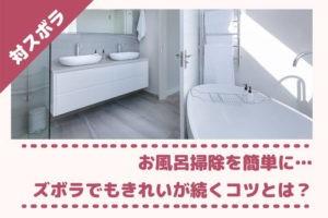 お風呂掃除を簡単に…ズボラでもきれいが続くコツとは?
