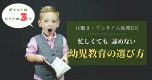 共働き家庭は幼児教育できない?忙しくても続けられる教材の選び方を解説