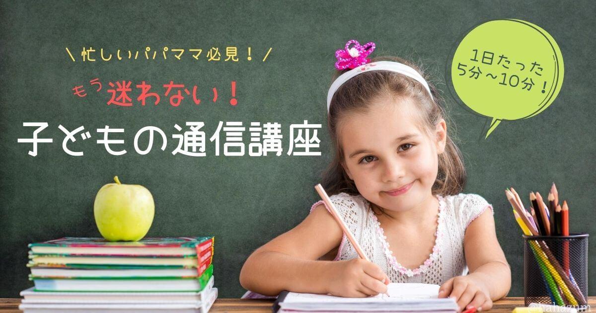 【徹底比較】入学準備まだ間に合う!幼児向け通信教育まとめ 【無料で試せる】