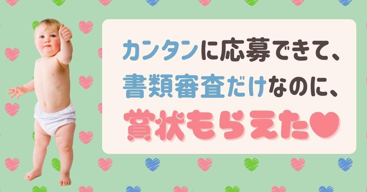 【テアトルアカデミー】赤ちゃんモデルの一次審査合格!賞状ゲットで記念受験成功!