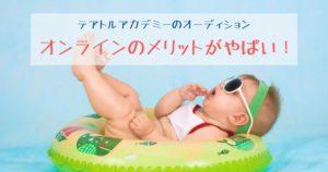 【見逃し厳禁】テアトルアカデミーがオンラインオーディション!新生児もOK