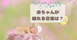ネントレでも大活躍!どの音楽が赤ちゃんがリラックスして眠れる?