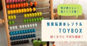 知育玩具のサブスクならTOYBOX!おもちゃが届くまでと、レンタルの不安を調査