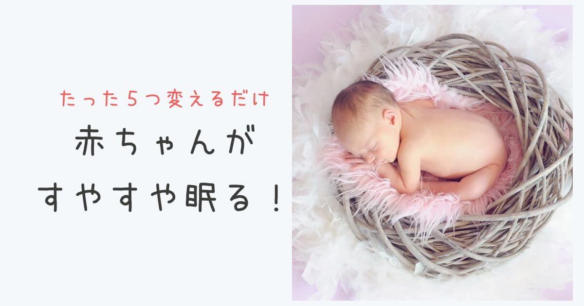今すぐできる!赤ちゃんもお母さんも眠れるようになる5つのポイント