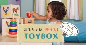 知育玩具のサブスク、TOYBOXを実際に使ってみた!レンタルの不安も調査