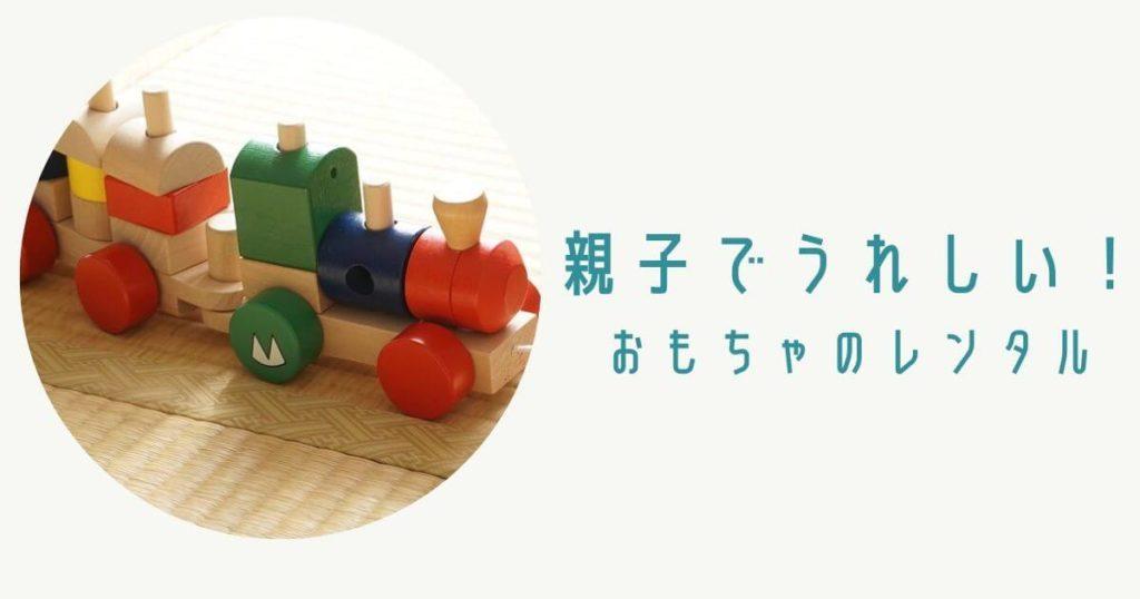 【まとめ】親子でうれしいレンタル知育玩具♪