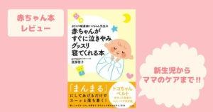 【書評】赤ちゃんがすぐに泣きやみグッスリ寝てくれる本【トコちゃん先生が教えてくれる!】