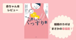【とりあえずの1冊】ママと赤ちゃんのぐっすり本 ~1冊あれば長く使える幼児睡眠の専門書