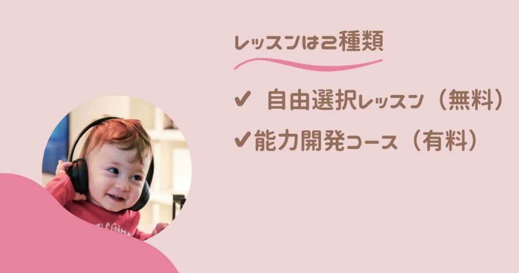 赤ちゃんモデルのレッスンは2種類!