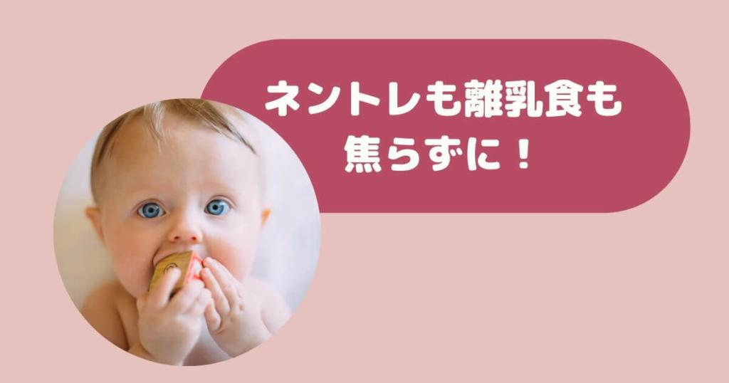 【まとめ】ネントレも離乳食もあせらずに!