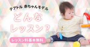 テアトル赤ちゃんモデル部のレッスン内容は?レッスン料は無料?