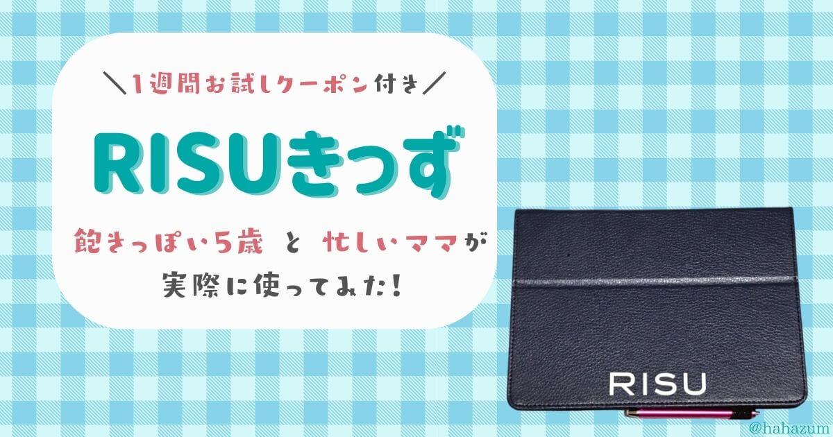 【限定クーポンあり】RISUキッズを試してみた!メリットと注意点は?