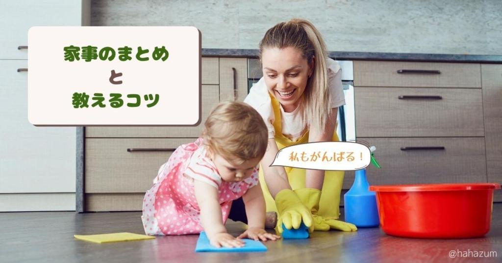 小さな子どもでもできる家事、まとめ