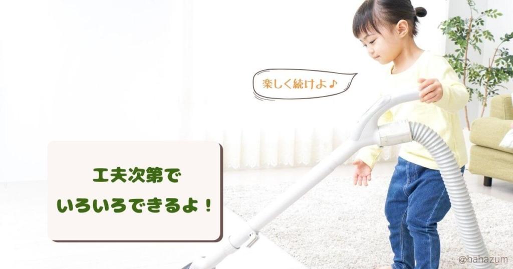 【まとめ】小さい子どもも、工夫すれば家事はできる!
