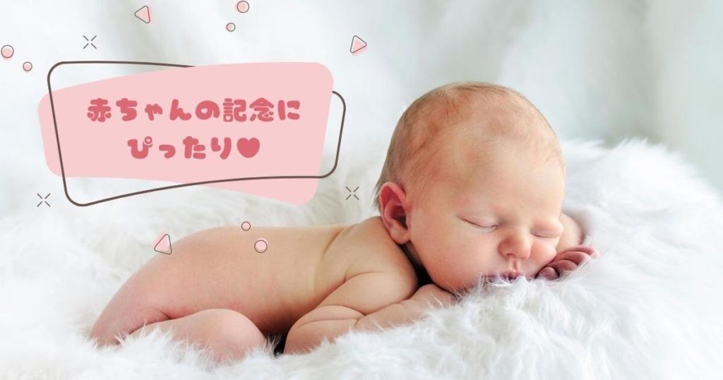 【まとめ】赤ちゃんの人生初の賞状は記念になる!