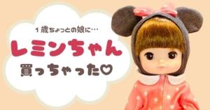 1歳の子供にレミンちゃん!人形反対派ママのリアルな口コミを公開!