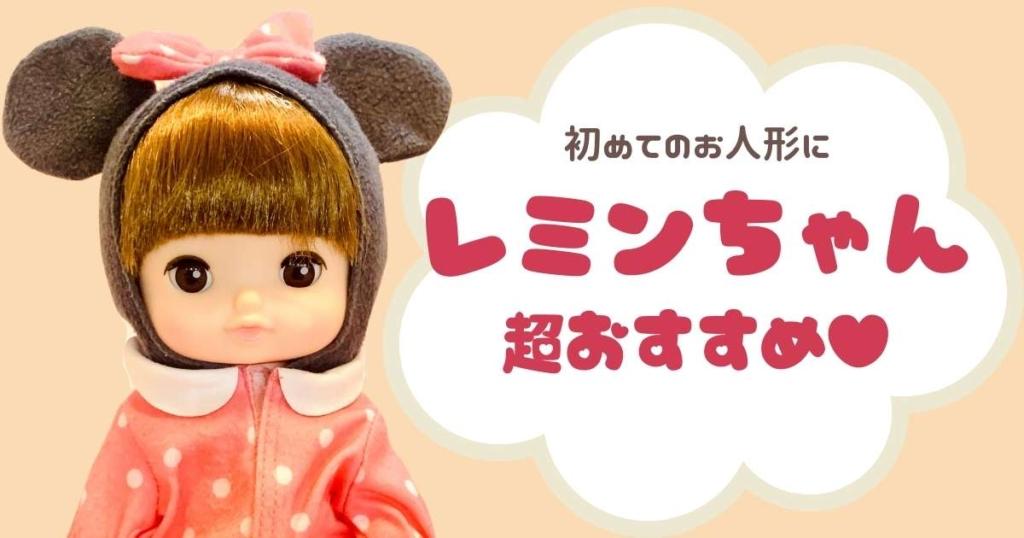 【まとめ】レミンちゃんは初めてのお人形遊びに最適!