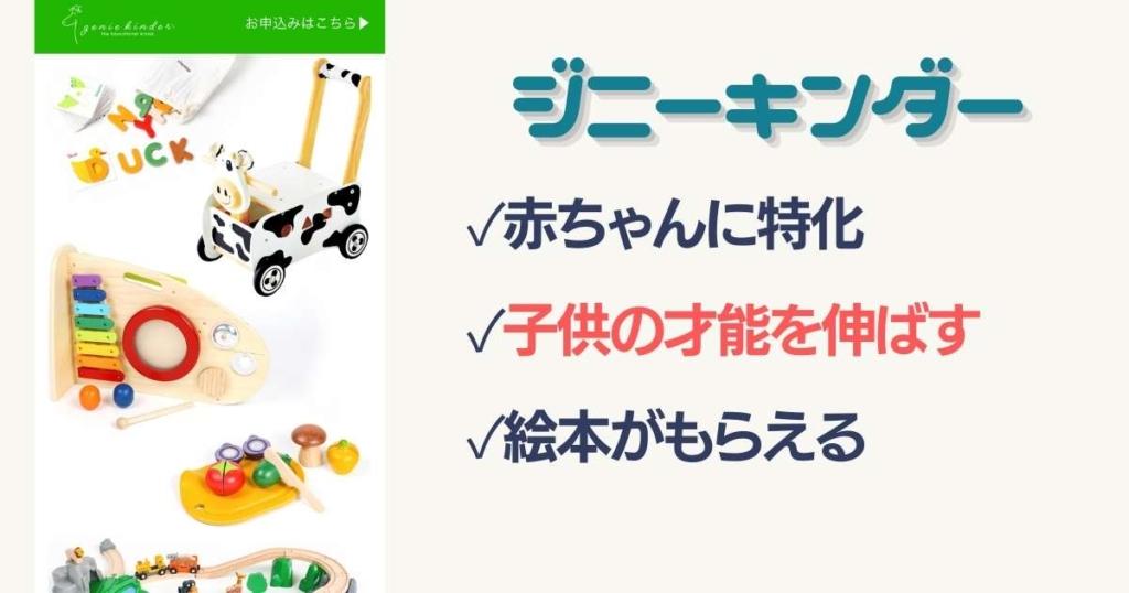 【ジニーキンダー】赤ちゃんの才能を伸ばすおもちゃが届く