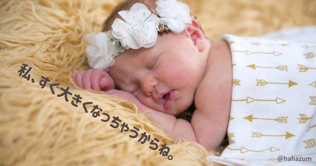 【まとめ】早めにオーディションに申し込んで、赤ちゃんモデルになっちゃおう!
