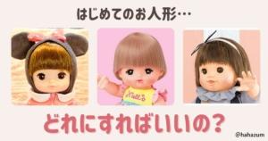 【プレゼント選び】初めてのお世話人形はどれがいい?人気の3種類を徹底比較! (1)