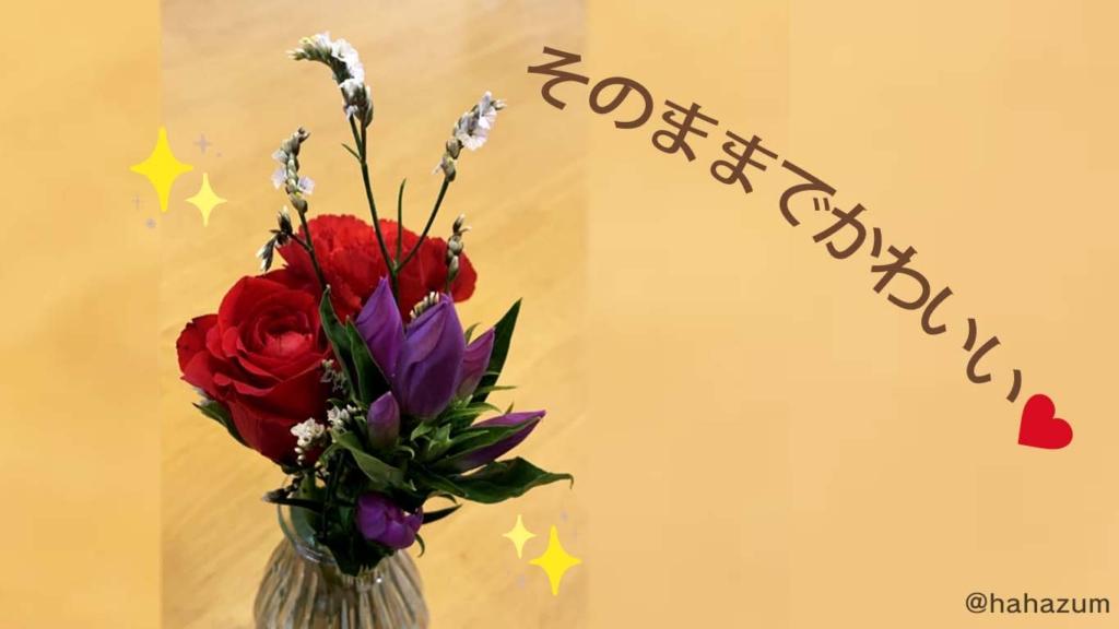 届いたお花を飾ってみた